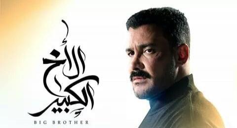 الاخ الكبير - الحلقة 13