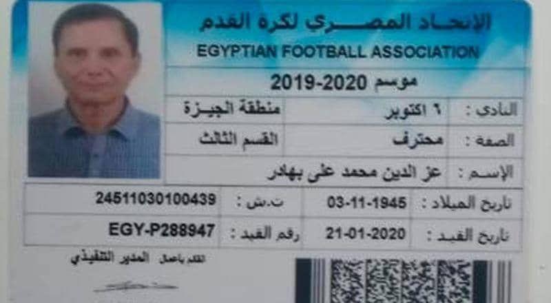 أكبر لاعب كرة بالعالم يلعب بالدوري المصري Bb140a3f0d36-1c14-4642-8dbd-4b00c51e4f95