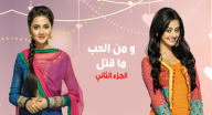 ومن الحب ما قتل 2 - الحلقة 153