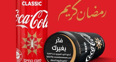 كوكا-كولا في البلاد تخرج بخطوة خاصة وبحلة مميزة بمناسبة شهر رمضان مع شعار