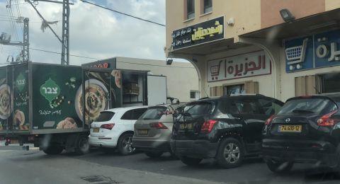 رغم الكورونا: وادي عارة تشهد اقبالا على شراء حاجيات رمضان