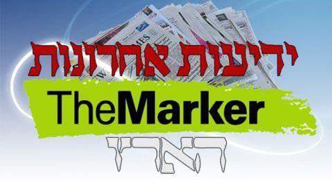 عناوين الصحافة الإسرائيلية :