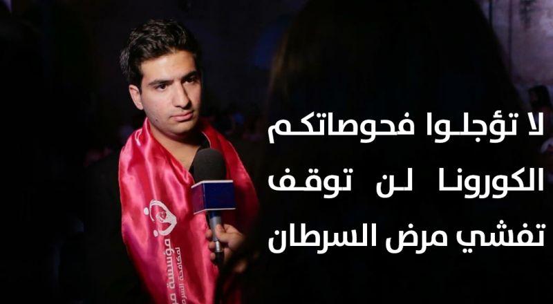 محمد حامد مدير مريم : لا تؤجلوا فحوصاتكم الكورونا لن توقف تفشي السرطان