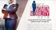 مشروع Light up - Infleuental arab women mobility
