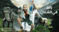 رامز في الشلال - الحلقة 17 حلا شيحة