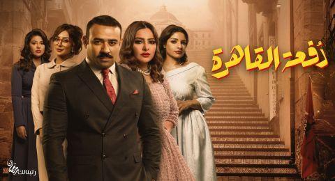دفعة القاهرة - الحلقة 19