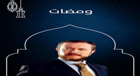 ومضات - الحلقة 17