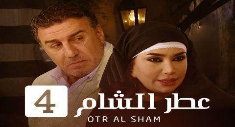 عطر الشام 4 - الحلقة 19