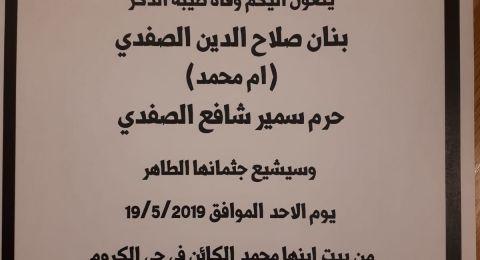 الناصرة: وفاة بنان صلاح الدين الصفدي (أم محمد)