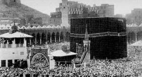 بيع أول صورة على الإطلاق لمكة المكرمة في مزاد