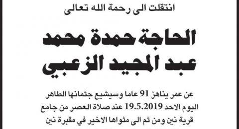 وفاة الحاجة حمدة محمد عبد المجيد الزعبي من قرية نين