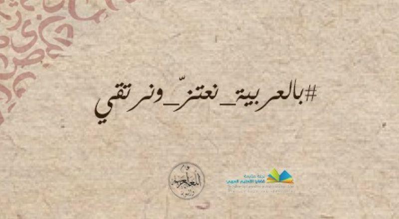لجنة متابعة قضايا التعليم العربي تُطلق نداءً لتكريم المُبادرات المميزة في عام اللغة العربية والهوّية
