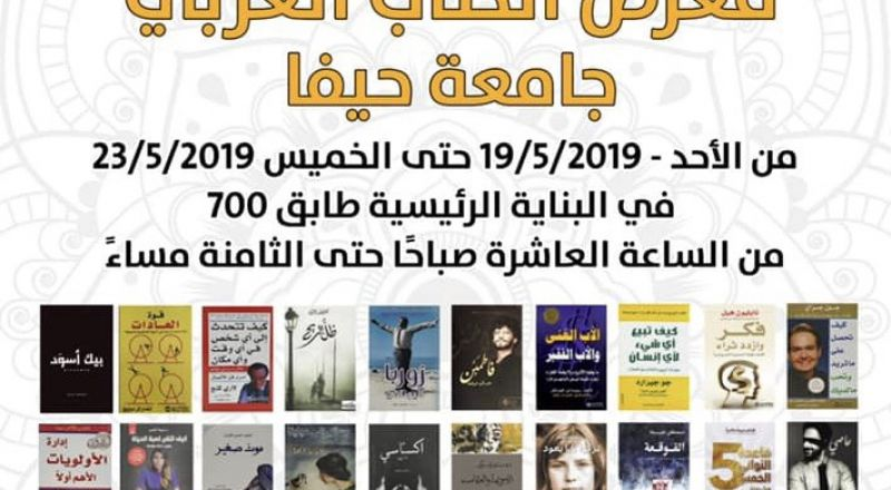 جامعة حيفا: التجمّع الطلّابي يستعدّ لافتتاح معرض الكتاب العربي