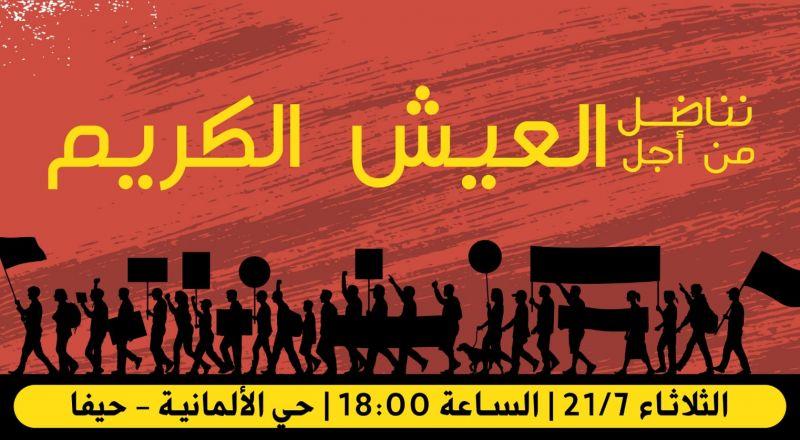 اليوم في حيفا: مظاهرة أصحاب وعاملي المطاعم والمقاهي