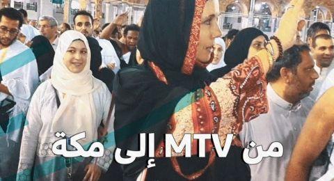 من الـ MTV إلى مكة..مذيعة عالمية تعتنق الإسلام وتحج