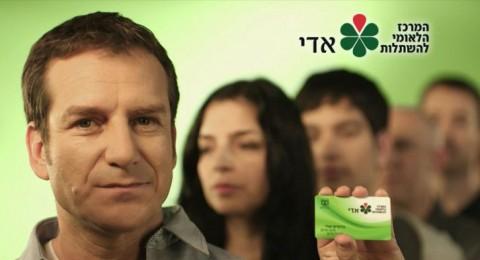 يوم الانتخابات سكان اسرائيل يختارون الحياة ويوقعون على بطاقة