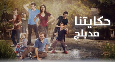 حكايتنا مدبلج - الحلقة 55