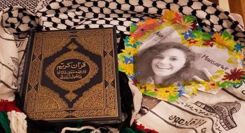 الجالية الفلسطينية والعربية في استراليا ستغسل جثمان آية مصاروة وتكفّنه وتصلي عليه صلاة الجنازة