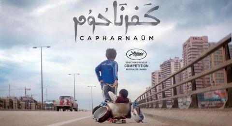 «كفر ناحوم» في القائمة النهائية لترشيحات الأوسكار وينافس فيلماً مرشحاً لـ 10 جوائز
