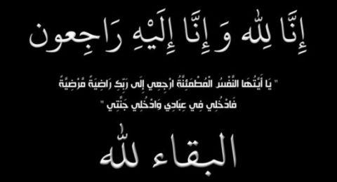 دبورية: الحاجة نصرة أحمد عيد (أم سوناي) في ذمة الله