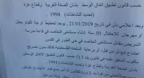 منع احتفالية في القدس بحجة انها تقام تحت رعاية السلطة الفلسطينية