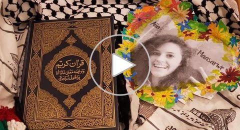 بث مباشر: صلاة الجنازة على المرحومة آية مصاروة في استراليا