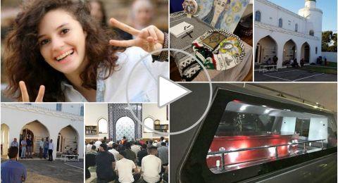استراليا: الإنتهاء من مراسم صلاة الجنازة على جثمان المرحومة آية مصاروة قبل نقله إلى البلاد