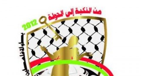 المنتخبان التونسي والفلسطيني الى نهائي بطولة النكبة