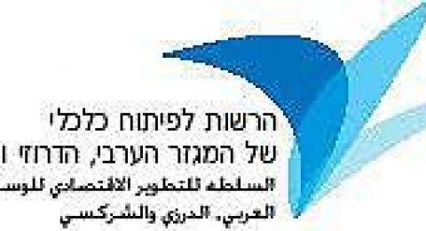 اكثر من 120 مرشح/ة لوظيفة مديرة/ة سلطة التطوير الاقتصادي للمجتمع العربي