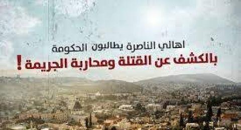 لجنة مكافحة العنف في الناصرة،: