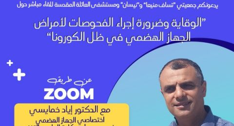 موعدنا مع د.اياد خمايسة في لقاء حول
