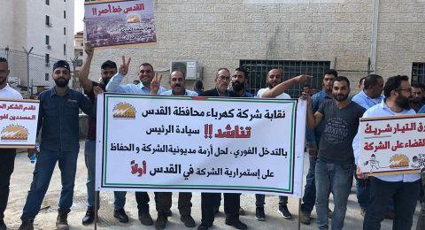 اعتصام لعمال وموظفي شركة كهرباء القدس ضد سياسة العقوبات الإسرائيلية