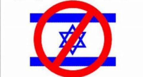 مجلس الكنائس الاسقفية يقرر مقاطعة وسحب استثماراته من أي شركات تخدم اسرائيل