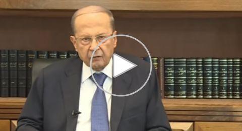 الرئيس اللبناني: الورقة الإصلاحية هي الخطوة الأولى لإنقاذ لبنان