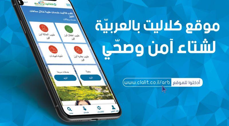اليكم نصائح خبراء كلاليت لشتاء امن وصحي
