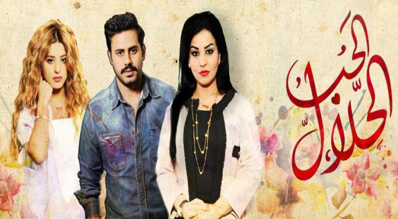 Shahid Live شاهد لايف الحب الحلال الحلقة 1