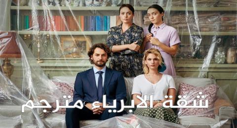 شقة الابرياء مترجم - الحلقة 15