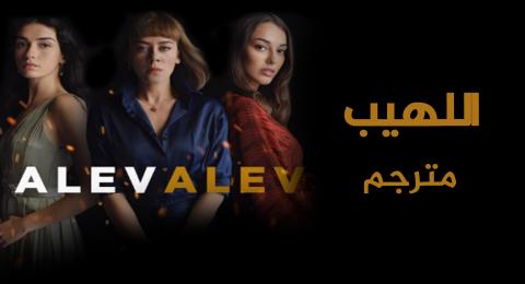 اللهيب مترجم - الحلقة 8