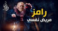 مصر.. تداول فيديو يزعم كشف مكان المقالب الجديدة لرامز جلال