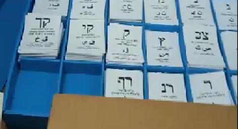 تحقيق حول إخفاء أوراق المشتركة من صناديق الاقتراع في حيفا