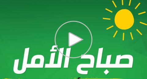 الموحدة تدعو الناخبين العرب مع صباح يوم الانتخابات أن يكون صوتهم عربيًا صافيًا مؤثرًا ومحافظًا
