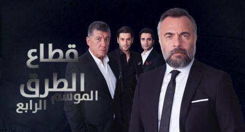قطاع الطرق 4 مترجم - الحلقة 27