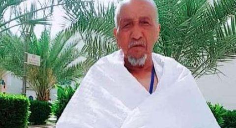 وفاة الحاج سليم ابو مديغم من رهط في مكة المكرمة
