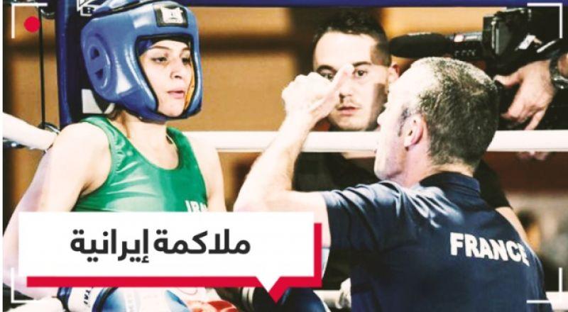 مذكرة توقيف بحق ملاكمة إيرانية لعدم إرتدائها الحجاب خلال نزال بفرنسا