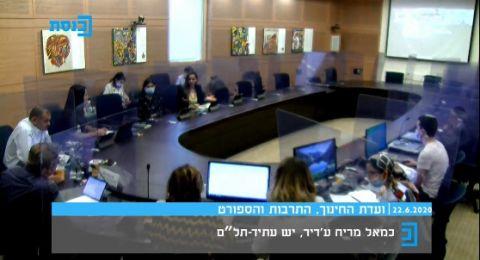 مباشر من الكنيست: مناقشة تدهور مراتب الجامعات الإسرائيلية عالميًا