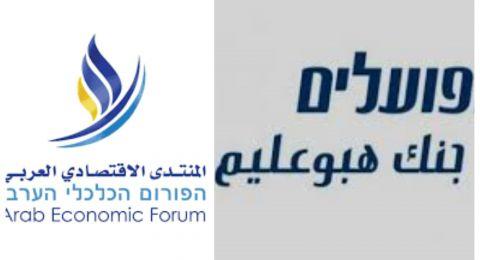 بنك هبوعليم ومنتدى الاقتصاد العربي يطلقان حملة: انفع بلدك
