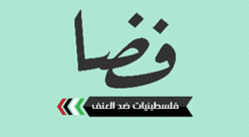 فضا-فلسطينيات ضد العنف يختتم حملة