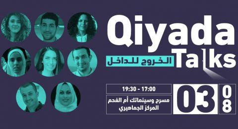الخروج للداخل : منتدى قيادة يستعد لاطلاق الحدث الاكثر الهاما في المجتمع العربي للسنة الثانية