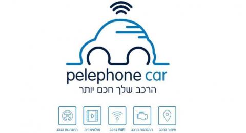 بيليفون في حملات صيفية لـ Pelephone Car: تضاعف حجم التصفح وتمنح ميزة خاصة للسائقين الشباب