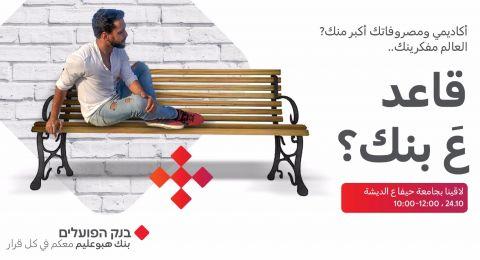 برنامج جديد جاي لعندك عالجامعة! لاقونا بجامعة حيفا بُـكرا